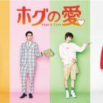 チェ・ウシク×ユイ この冬最高の純愛ドラマ「ホグの愛」<br>2016年2月よりMnetで日本初放送決定!