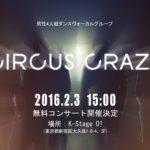 【サーカス・クレイジー(CIRCUS CRAZY)】ティーザー2次ポスター公開<br> ''本物がやって来る''