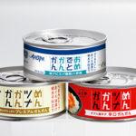 アビスパ福岡J1昇格祝い!明太子の風味が活きたツナ缶「おめでとかんかん」<br>~アビスパカラー 祝ラベルの缶詰を10,000缶限定で特別販売~
