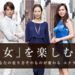 【福岡初】ミス・ユニバース講師や各分野のプロに学べる<br>~福岡の各ジャンルのプロを集めました~ <br>博多美人を日本一に!をモットーに外面・内面ともに女性を美しく変える、<br>トータルビューティースクールが開校!