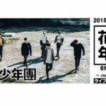 2015 BTS LIVE <花様年華 on stage> ~Japan Edition~ <br>ライブ・ビューイング実施決定!