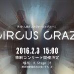 【サーカス・クレイジー(CIRCUS CRAZY)】 ショーケースライブを開催!