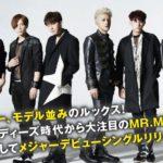 全メンバー、モデル並みのルックス! インディーズ時代から大注目のMR.MR <br>2016/2/9(TUE)満を持してメジャーデビューシングルリリース決定!