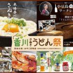 福岡にOPENの「みやこ甘味舎」に全国から300点以上の特産品が大集合! 香川の食文化も楽しめる『商工会地域交流マルシェ』2月26日~開催