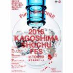 2016 KAGOSHIMA SHOCHU FES in Tokyo ~鹿児島焼酎フェス~