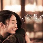 佐賀県は「抱く県」へ。スパイスボックス、佐賀県の観光PR「抱く県、佐賀」をプロデュース。LINEビジネスコネクトを活用して、佐賀県民と実際に出会い、抱き合い、交流できるプロモーションを展開。