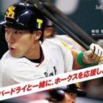 2016 年度福岡ソフトバンクホークス公式戦<br> 「アサヒスーパードライスペシャル2016」開催