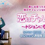『恋はチャレンジ!~ドジョンに惚れる~』<br>劇場入場時にもらえる来場者特典の詳細が決定!<br>大人気K-POPグループEXOのシウミン初主演作品が日本の映画館に初上陸!