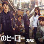 元諜報員が町のヒーローに?パク・シフ3年ぶりのドラマ主演<br>「町のヒーロー(原題)」 Mnetで5月日本初放送決定!