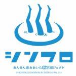 – 号外 -「おんせん県おおいた」 びっくり!旬情報 NEWS LETTER vol.21