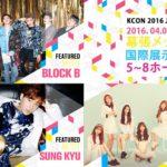 『KCON 2016 Japan × M COUNTDOWN』<br>第2次ラインナップ Block B、キム・ソンギュ(INFINITE)、Lovelyzの出演決定!