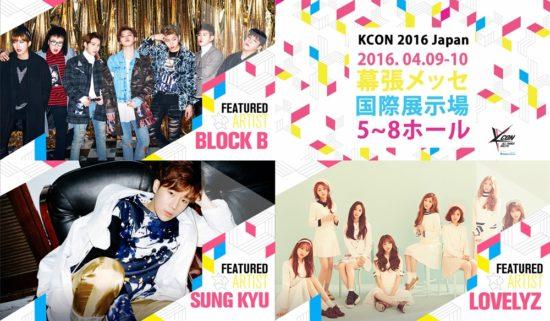 KCON 2016 Japan × M COUNTDOWN 第2次ラインナップ