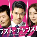 テギョン(2PM)出演のサクセス・エンターテイメント!<br> 「ラスト・チャンス!~愛と勝利のアッセンブリー~」 7/18~Mnetで放送決定!