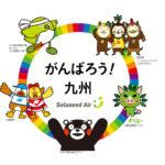 「がんばろう!九州」 復興支援プロジェクトを始動!<br>~熊本地震に対する追加支援として、大分県への寄付等も決定~