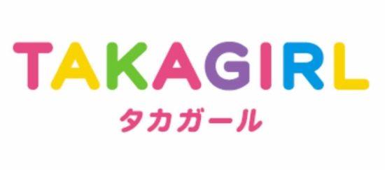 タカガール