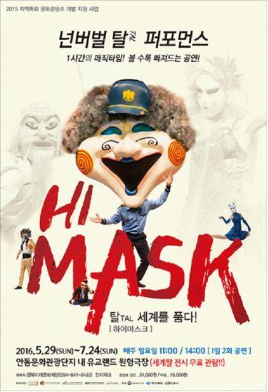 ハイマスク1