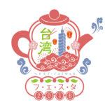「台湾の魅力発見!台湾フェスタ_2016」NEXT_TAIWAN <br>『来日出演アーティスト&出演日程発表及び特別ゲスト発表!』