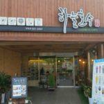 韓方パワーで体の中から外からキレイになろう! <br>安東のハヌル ホス(天の湖)韓方カフェ