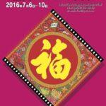 第30回福岡アジア映画祭2016開催! <br>2016年7月6日(水)~7月10日(日)アンスティチュ・フランセ九州5Fホール