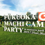 GooDay Outdoor Summer FUKUOKA MACHI CAMP PARTY 2016<br> in maizuru park開催!キャンプ参加者募集スタート!!出店も受付中!!