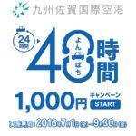 佐賀空港、夏の九州旅行を後押し!<br>「48時間1,000円レンタカー」キャンペーンが期間限定で再登場!