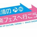 台湾文化センター「台湾カルチャーフェスティバル」のオープニング企画『台湾の音楽フェスへ行こう!』KKBOXで生中継決定!!