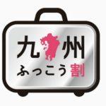 -大分県 ニュースレター 2016年7月号- <br>日本一の元気なおんせん県おおいた 味力発信マガジン