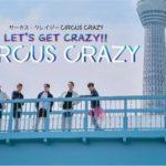 期待にこたえて、もっと、ずっと、together!! <br>CIRCUS CRAZYと過ごすHAPPY SUMMER Vol.2★