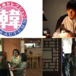『韓国映画セレクション2016 AUTUMN』<br> シネマート新宿、シネマート心斎橋にて公開決定!