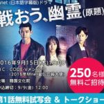 Mnet Japan10周年キャンペーン第4弾!2PMのテギョン最新主演作<br>「戦おう、幽霊(原題)」第1話試写会&無料トークショー実施決定!