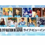 2016 JYP NATION CONCERT 'MIX & MATCH' IN JAPAN <br>ライブ・ビューイング実施決定!