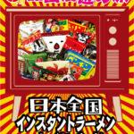 博多マルイにて、「日本全国インスタントラーメン大集合!!~やかん亭~」<br>を開催! 9月28日(水)~10月11日(火)、1階イベントスペースにて