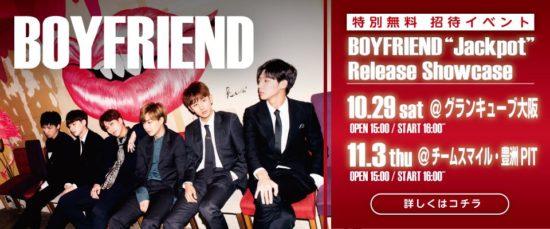 boyfriend-jackpot-release-showcase