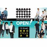 超大型K-POPプロジェクトから誕生したボーイズグループ「少年24」<br>待望の日本ファンクラブ発足!2016年12月初来日イベント開催決定!