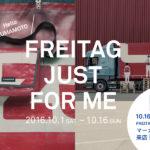 九州初!FREITAG創業者 マーカス・フライターグ来店記念フェア「Hello KUMAMOTO! FREITAG JUST FOR ME」