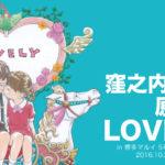 窪之内 英策 原画展「LOVELY」in博多マルイ 会場販売グッズ公開!
