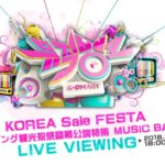 KOREA Sale FESTA ショッピング観光祝祭開幕公演特集 <br>MUSIC BANKライブ・ビューイング実施決定!