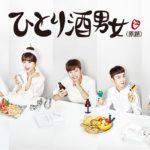 キー(SHINee)ドラマ初出演作 それぞれのひとり酒ライフを描いた物語<br>「ひとり酒男女(原題)」Mnetで12月より日本初放送決定!