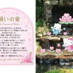 サンリオキャラクターパーク ハーモニーランド(大分県日出町)が<br>「恋人の聖地」に選定されました!