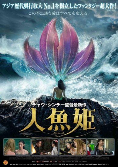 mermaid_jpn_keyart