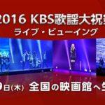 2016年のK-POP歌謡界を締めくくるアーティストたちの祭典!<br>「2016 KBS歌謡大祝祭」 ライブ・ビューイング実施決定!