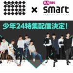 韓国エンタメ動画配信サービスMnet Smartで 12月26日(月)より<br>『少年24特集』を配信!