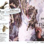 世界が注目する日本人アーティスト池田学、初の大規模個展を故郷佐賀で開催!
