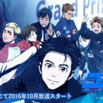 佐賀県と人気フィギュアスケートアニメ『ユーリ!!!on ICE』のコラボレーションが決定!東京と佐賀でコラボ企画を展開!