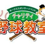 熊本地震への募金活動も同時実施 <br>ホークスOBの野球教室に地元少年野球チームから100名が集結!
