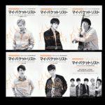 韓国で話題のヒューマン・コメディ・バディミュージカル<br> 『マイ・バケットリスト』 公演日追加&キャスト別ポスター完成!