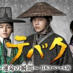 【Mnet10th】チャン・グンソク主演「テバク~運命の瞬間(とき)~ <br>日本スペシャル版」4月よりMnetにて日本初放送決定!