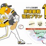 【ホテル日航福岡】「野球観戦宿泊プラン2017」<br>2月15日(水)10:00より販売開始!