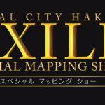 キャナルシティ博多「EXILE SPECIAL MAPPING SHOW」3/4(土)公開決定