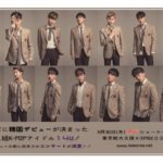 14U(ワンフォーユー) CONCERT!(2017年3月~6月)開催決定!!